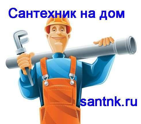 Вызвать сантехника. СантехНК - Ремонт, замена сантехники. Сантехник на дом в Улан-Удэ